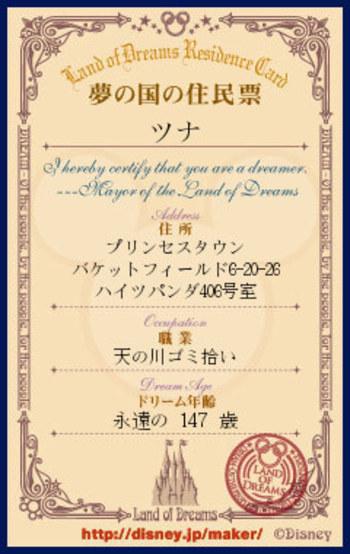 Dreamcard_tuna
